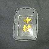 防具袋 刺繍(1文字200円)