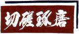 剣道用 面手拭 『切磋琢磨』【ゆうパケット発送可】