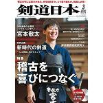 剣道日本(けんどうにっぽん) No.518/2020年3月号 [雑誌]