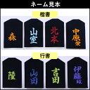 【あす楽】防具袋・竹刀袋用ネーム●大1枚(7cm×4.5cm...