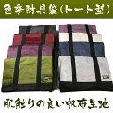 【あす楽】 剣道 防具袋 トート バッグ 【SHIKI 色季シリーズ】 帆布生地 ● 防具袋 (トートバッグ型)