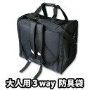 【あす楽】剣道 大人用3way 防具袋 ●防具バッグL