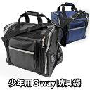 【あす楽】剣道 少年用3way 防具袋 ●防具バッグS