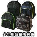 【あす楽】剣道 少年用 防具袋 ●少年用軽量 ●防具袋