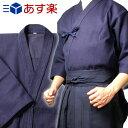 【あす楽】●紺一重剣道着〈剣道具 剣道着〉...