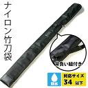 【あす楽】剣道 竹刀袋 ●ナイロン竹刀(しない)袋(2本入り)●34サイズ以下...