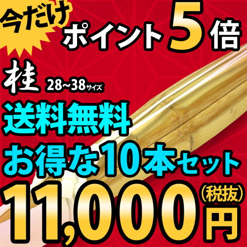 剣道具 竹刀●普及型「桂 -KATSURA-」28〜38サイズ10本セット・送料無料!