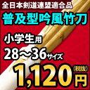 ●「普及型」吟風仕組み完成竹刀 28-36サイズ...