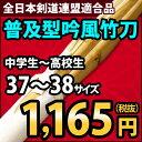 ●「普及型」吟風仕組み完成竹刀 37-38サイズ...