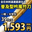 ●「普及型」吟風仕組み完成竹刀 39サイズ...