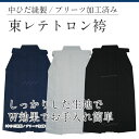 東レ内ヒダ縫製テトロン袴[ 剣道 袴 はかま】...