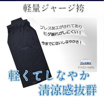 軽量ジャージ袴[ヒダ:プレス加工済み][袴 剣道 ジャージ][