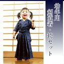 幼年用剣道着・袴セット(刺繍無料)【剣道 袴 幼年】...