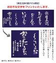 ■オリジナルプリント■面タオル 『剣生五訓』[剣道 面タオル...