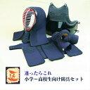 【剣道 防具セット】 剣道用 防具 セット オールラウンド実...
