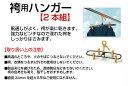 袴用ハンガー(2本組)[剣道 袴 ハンガー]...