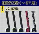 少年用JC竹刀袋(〜37用)※木刀ベルト・肩ベルト付き[けん...