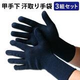 剣道●甲手(小手)下汗取り手袋(3組セット)【メール便】