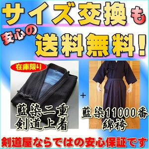 剣道着を、セットでお求めやすくしました。送料無料はもちろん、サイズが合わなかった場合のサ...