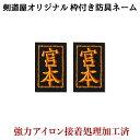 剣道 防具 ネーム ●アイロン貼付ネーム 小2枚...