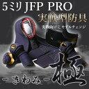 剣道 防具 セット5ミリピッチ刺し 実戦型「極〜きわみ〜」JFP PRO...