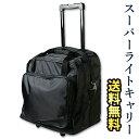 剣道 防具袋 キャリー バッグ ●スーパーライトキャリー...