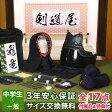 剣道 防具 5ミリピッチ刺しシンプルセット「飛竜」