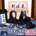 剣道 防具セット 「蒼龍」5ミリ刺しJFPシンプル 剣道 防具 セット (●3年保証書・説明書)