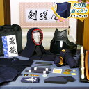 楽天剣道 防具 5ミリピッチ刺しシンプルセット(入門用フルセット)「蒼龍」