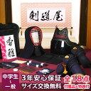 剣道 防具セット 「香雅」5ミリ刺しJFP PRO 実戦型 剣道 防具 セット (●3年保証書・説明書)