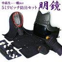 剣道 防具セット 「明鏡」 5ミリピッチ刺し 剣道 防具 セット (●3年保証書・説明書)