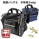 剣道 防具袋 道具袋 ●防具バッグS(少年用3wayナイロン...