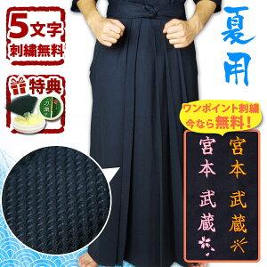 [Ambie swordsman with seal] [자수 무료 5 자] [자수 무료 캠페인 5 자] Kendo Natsu Hakama ● 시원하고 건조한 여름 저지 Kendo Hakama