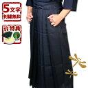 【刺繍5文字無料キャンぺーン中】剣道 ジャージ 袴 ●「エア...