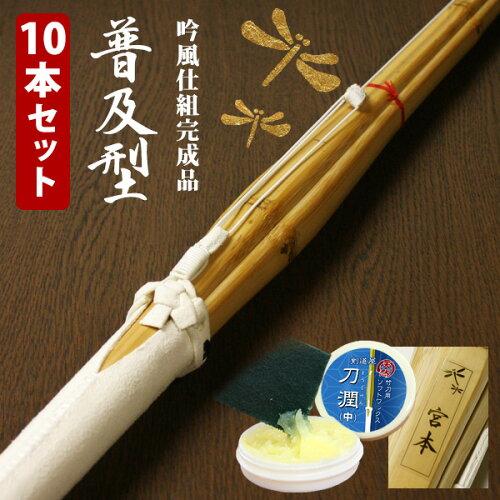 剣道具 竹刀●新普及型・吟風仕組み剣道完成竹刀28-38サイズ 10本セット