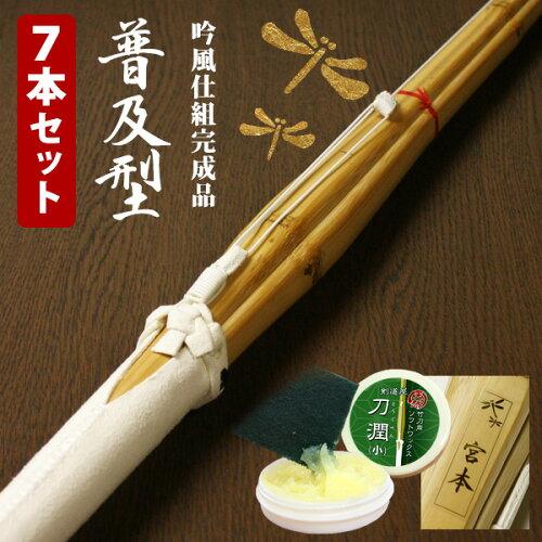 剣道具 竹刀●新普及型・吟風仕組み剣道完成竹刀28-38サイズ 7本セット