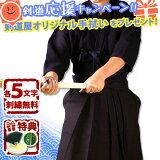 剣道著セット(E)●「藍染一重 剣道 上著 ? 11000番 剣道 綿袴」