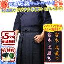 Konhitoe-konhakama