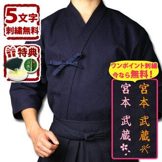 """-Navy Blue Singlet Kendo wear (jacket) """"100% cotton"""""""