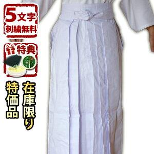 白剣道袴(ポリ・綿混紡)