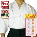 ●白一重剣道着(剣道衣・上着)「綿100%」〈送料無料・刺繍...