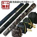 剣道 少年用軽量 ●防具袋&竹刀袋セット...