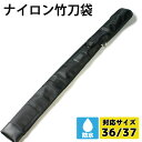 【背負い紐付・木刀入れ付】●ナイロン竹刀(しない)袋 (2本入り) ●36、37サイズ