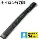 【背負い紐付・木刀入れ付】●ナイロン竹刀(しない)袋 (2本入り) ●34サイズ以下