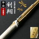【新基準対応】剣道 竹刀 一般型 吟風仕組竹刀<SSPシール...