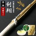 剣道 竹刀 一般型 吟風仕組竹刀<SSPシール付>28〜38...