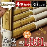 (もれなく名彫りシールプレゼント)床仕組完成品・剣道竹刀●「無銘」39サイズ4本セット