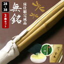 (もれなく名彫りシールプレゼント)床仕組完成品・剣道竹刀●「...