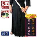 【アマビエ剣士シール付】【刺繍5文字無料】剣道 ジャージ 紺...