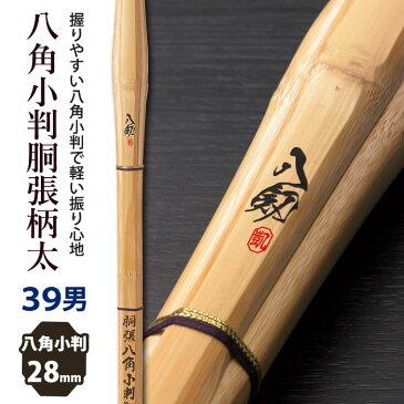 【加工所取寄せ品】《●八剱 YATURUGI》特製真竹実戦柄太八角 39サイズ 柄28mm [M5G] <SSPシール付>
